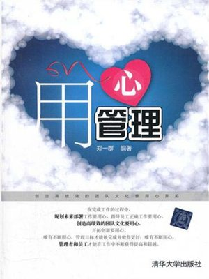 cover image of 用心管理