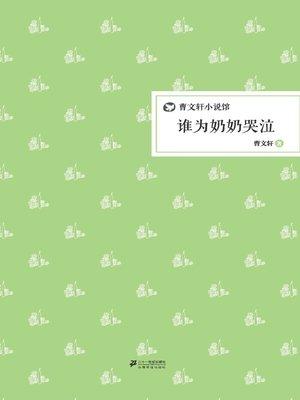 cover image of 曹文轩小说馆:谁为奶奶哭泣