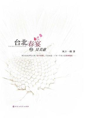 cover image of 台北春宴之吴美慈