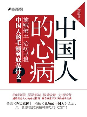 cover image of 中国人的心病