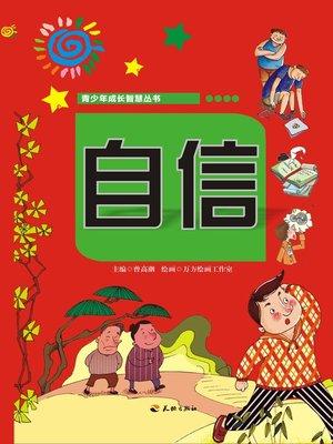 cover image of 青少年成长智慧丛书:自信