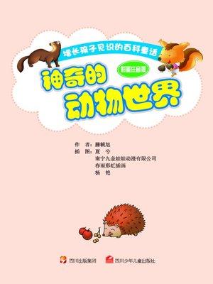cover image of 神奇的动物世界