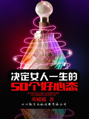 cover image of 决定女人一生的50个好心态