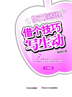 cover image of 作文有原理:借个技巧写生动