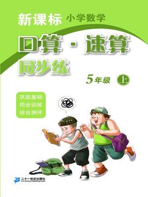 cover image of 口算速算同步练五年级(上)