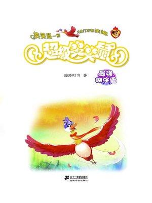 cover image of 最强糊涂蛋·超级笑笑鼠10