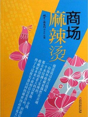 cover image of 商场麻辣烫