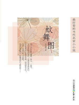 cover image of 蚊舞图