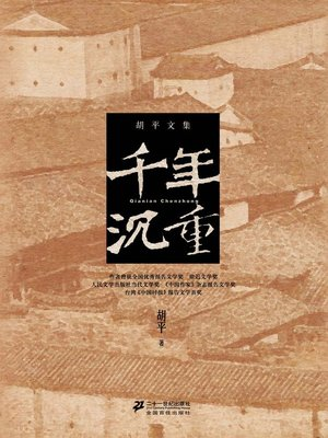 cover image of 千年沉重