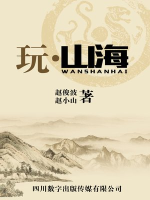 cover image of 玩•山海