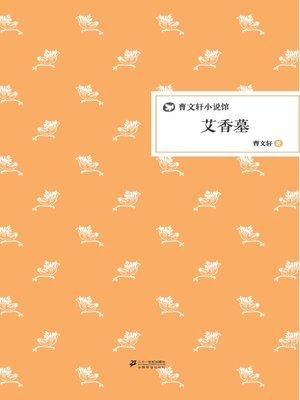 cover image of 曹文轩小说馆:艾香墓