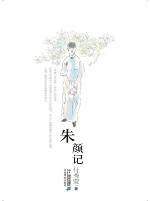cover image of 朱颜记