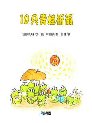 cover image of 10只青蛙祈雨·10只小青蛙系列 11