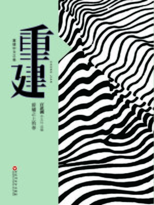 cover image of 中文之美书系:重建
