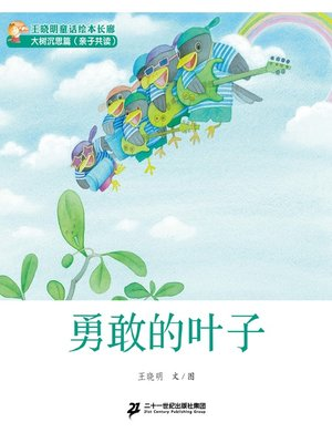 cover image of 勇敢的叶子