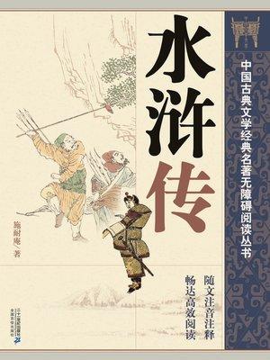 cover image of 中国古典文学经典名著无障碍阅读丛书:水浒传 (上、下)