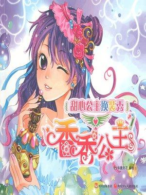 cover image of 甜心公主换装秀--香香公主