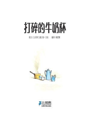 cover image of 打碎的牛奶杯·艾特熊和赛娜鼠 2