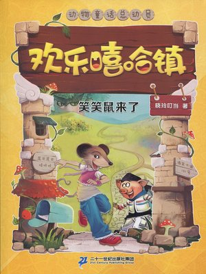 cover image of 笑笑鼠来了