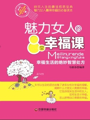 cover image of 魅力女人的8堂幸福课