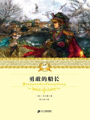 cover image of 勇敢的船长
