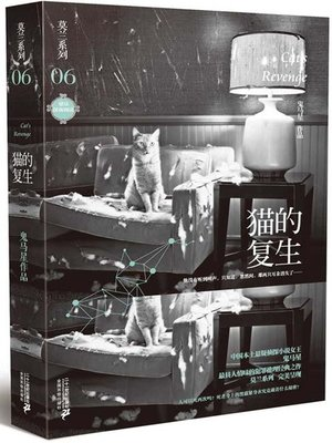 cover image of 猫的复生·莫兰系列 06