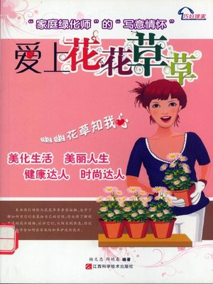 cover image of 爱上花花草草