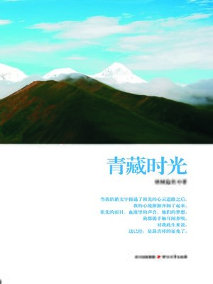 cover image of 青藏时光