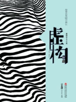 cover image of 中文之美书系:虚构(中篇小说)