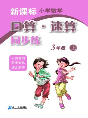 cover image of 口算速算同步练三年级(上)