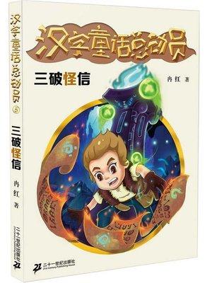 cover image of 三破怪信·汉字童话总动员 5