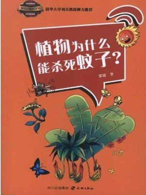 cover image of 最给力的科学书 · 植物为什么能杀死蚊子?