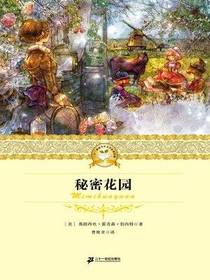 cover image of 秘密花园