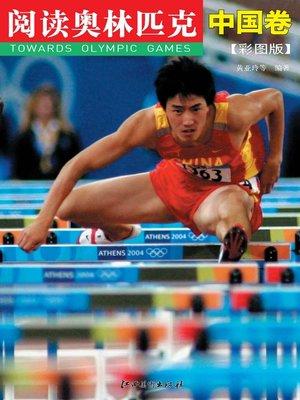 cover image of 阅读奥林匹克丛书:中国卷(彩图版)