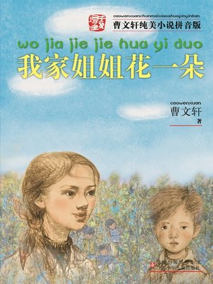 cover image of 我家姐姐花一朵