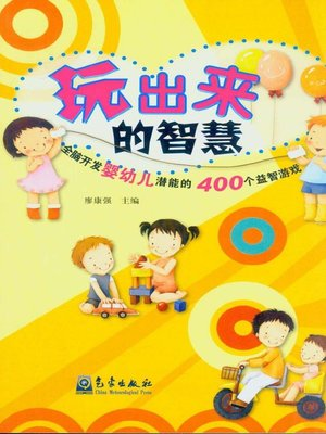 cover image of 玩出来的智慧:全脑开发婴幼儿潜能的400个益智游戏