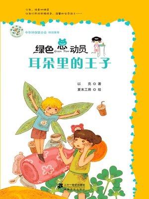 cover image of 耳朵里的王子