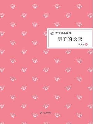 cover image of 曹文轩小说馆:明子的长夜