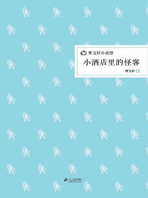 cover image of 曹文轩小说馆:小酒店里的怪客