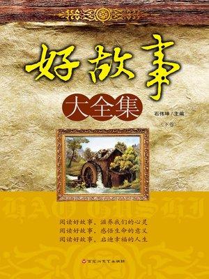 cover image of 好故事大全集 (上、下卷)