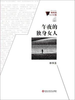 cover image of 午夜的独身女人
