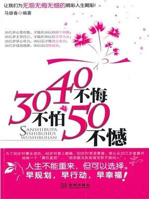 cover image of 30不怕40不悔50不憾