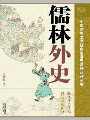 cover image of 中国古典文学经典名著无障碍阅读丛书:儒林外史