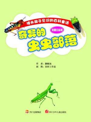 cover image of 增长孩子见识的百科童话 · 彩图注音版 · 奇异的虫虫部落