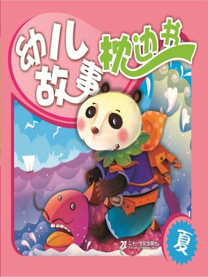 cover image of 幼儿故事枕边书 · 夏