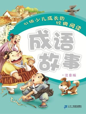cover image of 成语故事