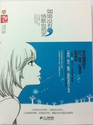 cover image of 如果没有你,情歌也荒芜