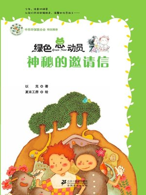 cover image of 神秘的邀请信