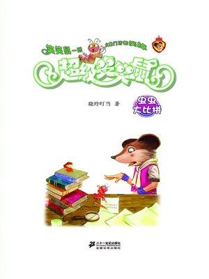 cover image of 虫虫大比拼·超级笑笑鼠6