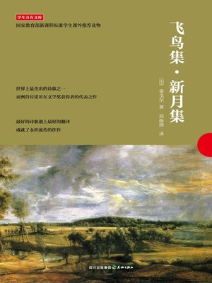 cover image of 学生万有文库:飞鸟集新月集